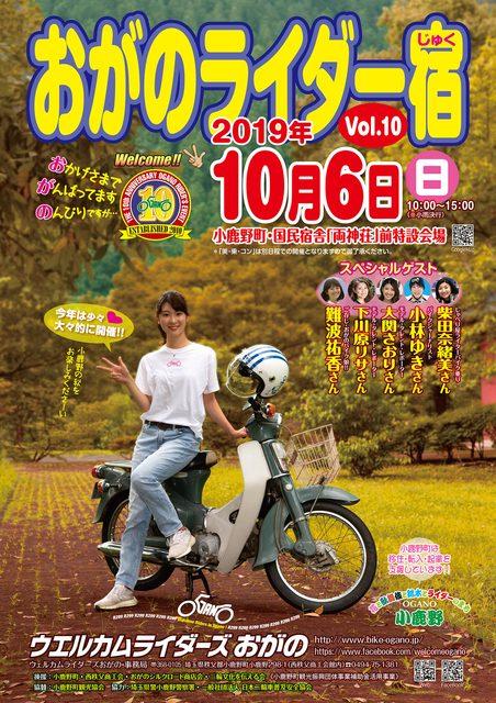 Ogano Rider Inn.jpg